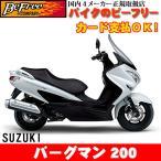 スズキ(SUZUKI)【新車】 BURGMAN / バーグマン200 2017年モデル