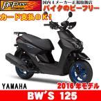 ヤマハ(YAMAHA)【新車】 BW'S 125 (YW125X ビーウィズ)  最新2016年 国内正規モデル