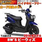 ヤマハ(YAMAHA)【新車】 BW'S ビーウィズ 50cc 2016年モデル