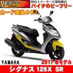 ヤマハ(YAMAHA)【新車】 シグナス125-X SR 最新2016年モデル