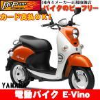 ヤマハ(YAMAHA)【新車】 電動バイク E-Vino イービーノ ローン金利0円!