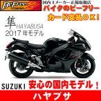 スズキ(SUZUKI) 【新車】 隼 ハヤブサ HAYABUSA 最新2016年 国内モデル