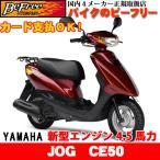 ヤマハ(YAMAHA)【新車】 JOG ジョグ 新型4.5馬力エンジン 燃費向上 CE50 分割払い金利0円!