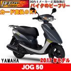 ヤマハ(YAMAHA)【新車】 JOG ジョグ 2017年 最新モデル 4.5馬力エンジン