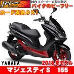 ヤマハ(YAMAHA)【新車】 マジェスティS 155 最新2018年 国内モデル