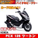 ホンダ(HONDA)【新車】 PCX125 ツートンカラー 最新2017年モデル