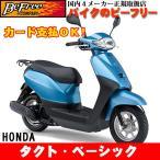 ホンダ(HONDA) 【新車】 タクト・ベーシック 50cc 2016年 国内モデル