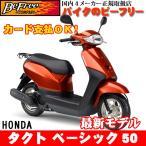 ホンダ(HONDA)【新車】 タクト・ベーシック 50cc 最新2018年モデル
