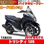 ヤマハ(YAMAHA)【新車】 トリシティ125 2016年 国内モデル 3輪ホイールバイク
