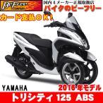 ヤマハ(YAMAHA)【新車】 トリシティ125 ABS 2016年 国内モデル 3輪ホイールバイク