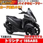 ヤマハ(YAMAHA)【新車】 トリシティ155ABS 高速道路も走行可能 155cc 3輪バイク