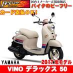 ヤマハ(YAMAHA)【新車】 ビーノ デラックス 50cc 2017年モデル