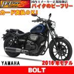 ヤマハ(YAMAHA)【新車】 BOLT 2016年 国内モデル