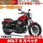 ヤマハ(YAMAHA)【新車】 BOLT Rスペック 2016年 国内モデル