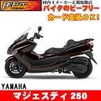 ヤマハ(YAMAHA)【新車】 マジェスティ 250-4