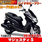 ヤマハ(YAMAHA)【新車】 マジェスティS 155 最新2016年 国内モデル