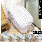 トイレカバー 一体型 防水カバー 防塵カバー  保護カバー 抗菌 防臭 消臭 トイレ用品  かわいい トイレタリー 洗える 夏用 四季適用