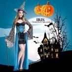ハロウィン 魔女 衣装 変装 妖精 レディース コスプレ衣装 ワンピース ドレス ロング 仮装 女の子 ブルー 大人用 フリーサイズ