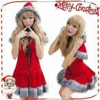 即納  クリスマス衣装 サンタ 服 コスプレ サンタコス サンタクロース コスチューム 仮装 セクシー パーティー