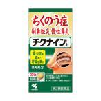 チクナインb/224錠【第2類医薬品】鼻炎薬/蓄膿/顆粒・粉末