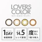 ラバーズカラー ワンデー カラコン LOVERSCOLOR 送料無料 (1箱18枚入り) 土屋アンナ 14.5mm カラコン ワンデー 度あり 度なし 1day 1日使い捨て