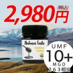 【[1個][UMF10+]マヌカハニー 本格ニュージーランド産マヌカハニー 250g】