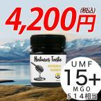 ハニーバレー マヌカハニー UMF15  250g