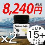 「期間限定セール」残留農薬検査済 無農薬 マヌカハニー 2個セット UMF15+ MGO514 相当 ニュージーランド産 250g