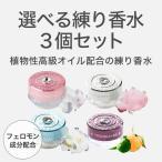 送料無料♪【プリンセスラブパフューム 選べる3個セット/練り香水】