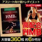サプリメントガーデン HMB粒 大容量 約6ヶ月分/360粒 HMB BCAA アルギニン カルニチン αリポ酸 エクササイズ 筋トレ サプリ