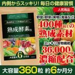 Yahoo!BeGRACE Yahoo!店【限定セール中!】サプリメントガーデン 熟成酵素粒 大容量約6ヶ月分/360粒