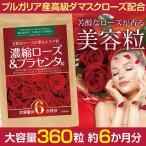サプリメントガーデン 濃縮ローズ&プラセンタ粒 大容量 約6ヶ月分/360粒 薔薇 バラ ローズ ローズエキス ヒアルロン酸 サプリ
