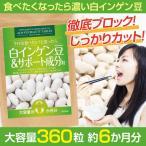 サプリメントガーデン 白インゲン豆&サポート成分粒 大容量 約6ヶ月分/360粒 白いんげん豆 炭水化物 糖分 エクササイズ キトサン 桑の葉 サプリ
