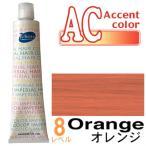 パイモア アクセントカラーOrange 8レベル 180g+2剤(6%)200ml