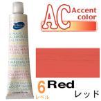 パイモア アクセントカラーRed 6レベル 180g+2剤(6%)200ml