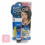 ダリヤ パルティ ポイントカラーチューブ(ブルー)15g 毛髪着色料