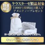 ケラスターゼ製品7000円以上購入者様限定プレゼント