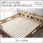 2段ベッドにもなるワイドキングサイズベッド Whentass ウェンタス ベッドフレームのみ フルガード ワイドK200