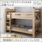 2段ベッドにもなるワイドキングサイズベッド Whentass ウェンタス 薄型軽量ボンネルコイルマットレス付き スタンダード ワイドK200