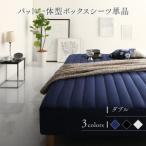 モダンカバーリング脚付きマットレスベッドパッド一体型ボックスシーツ専用別売り品ダブル レギュラー丈