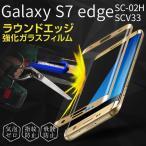 Galaxy S7 edge SC-02H / SCV33 強化ガラス保護フィルム 9H