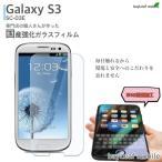 GalaxyS3  SC-03E Galaxy ギャラクシー 強化ガラス 強化ガラスフィルム 液晶保護フィルム 9H