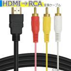 HDMI to RCA HDMI変換ケーブル ビデオ端�