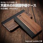 天然木 手帳型 ウッドケース iPhone6 6plus 7 7plus iphone用 ケース