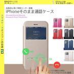 iPhone7 iPhone6 ケース 手帳 アイフォン7 アイホン7 手帳型 窓付き COSMO FLIP コスモフリップ ダイアリー 手帳型ケース カバー 横 アイフォンケース
