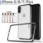 Yahoo!ビハインドキングiPhoneX iPhone8 iPhone8 Plus iPhone7 7Plus ケース クリア おしゃれ アイフォン8 カバー ソフト 透明 TPU 耐衝撃 薄い メッキ加工 メタリック感 かわいい