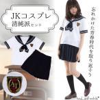 JKコスプレ清純派セット 時代付属高校制服2 コスチューム 紺/白 レディース Mサイズ