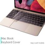 MacBook/Mac book Air 用キーボードカバー mac book proカバー マックブック キーボードカバー Air