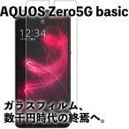 AQUOS Zero5G basic SHG02 アクオス 液晶保護 平面 強化ガラス フィルム シール シート スマホ 旭硝子 飛散防止 ラウンドエッジ