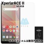 Xperia ACE II SO-41B 強化ガラスフィルム 液晶保護 旭硝子製 飛散防止 硬度9H ラウンドエッジ 0.3mm